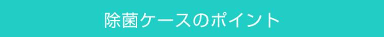 帯タイトル03.jpg