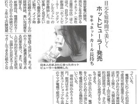 中部経済新聞にホットビューラーJETtyが掲載されました!