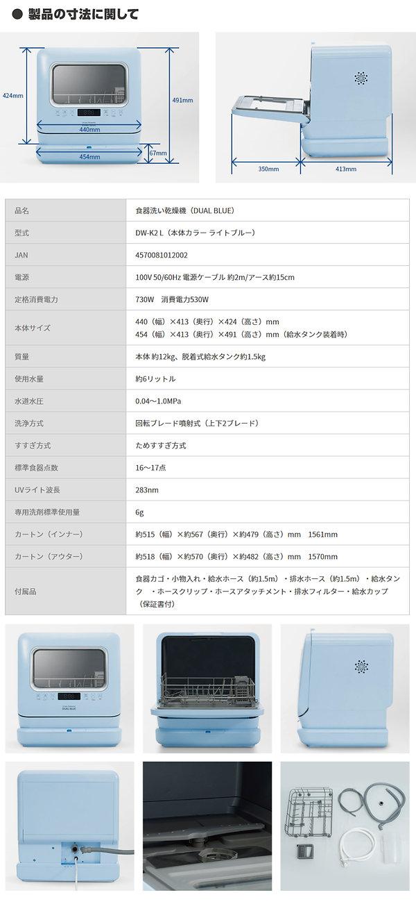 1021食洗器LP_2(1200px×3840px)5.jpg