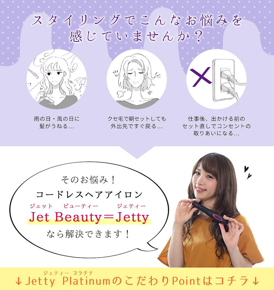 JettyPlatinum_newLP_02.jpg