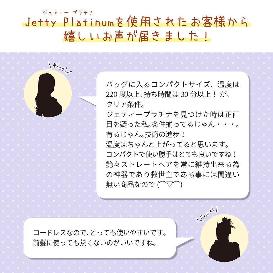 JettyPlatinum_newLP_08.jpg