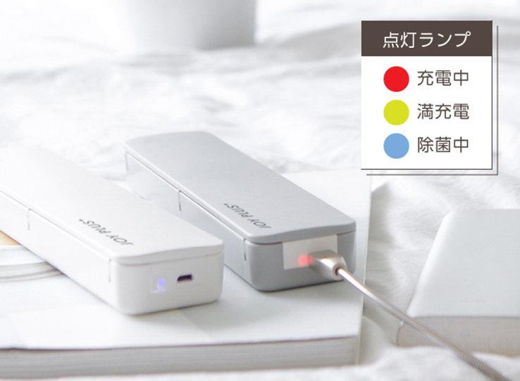 point_USB充電&一目で分かるランプ.jpg