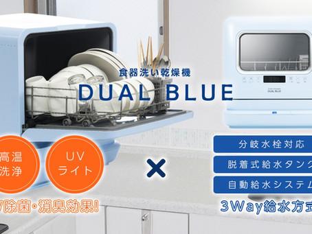 業界初!これまでにない機能を搭載した『食器洗い乾燥機DUAL BLUE 』の予約販売を開始します!