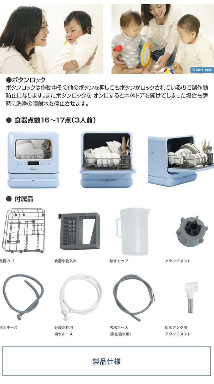1021食洗器LP_2(1200px×3840px)4.jpg