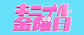 TBS キニナル金曜日 6/22日に放送されました!(09:55~10:25)