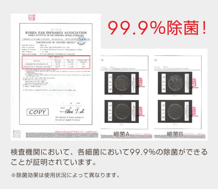 除菌検証結果_修正200228.jpg