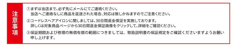 返品交換フローチャート_190110-2.jpg