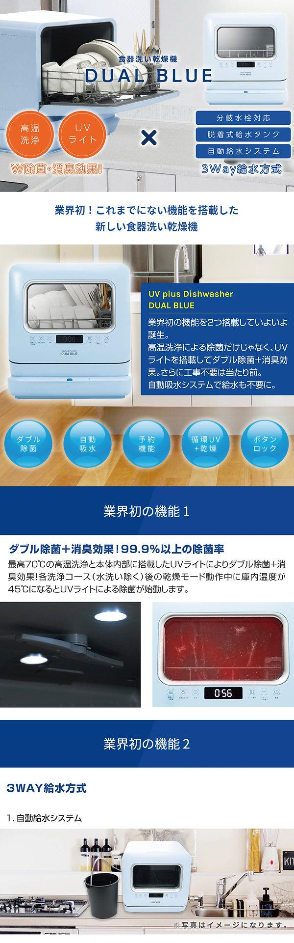 1021食洗器LP_2(1200px×3840px).jpg