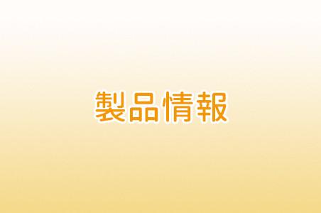 フェイスラインにピッタリフィット『花粉ブロックマスク』が新登場!