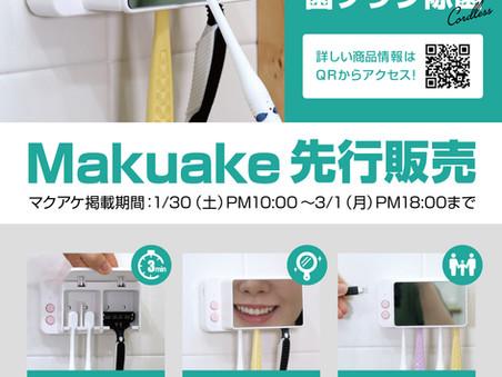 たった3分で99.9%除菌!家族で始める コードレス UVC家庭用歯ブラシ除菌器