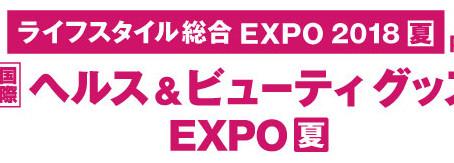 第5回 国際ヘルス&ビューティーグッズ EXPO 夏に出展しました。