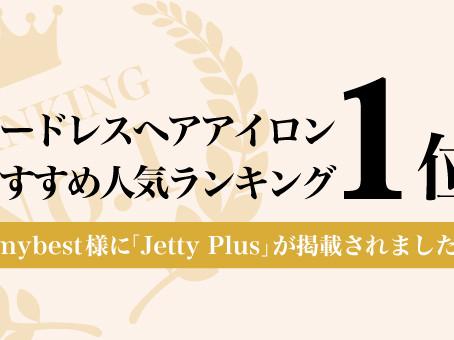 コードレスヘアアイロンおすすめ人気 ランキング総合評価1位獲得!!