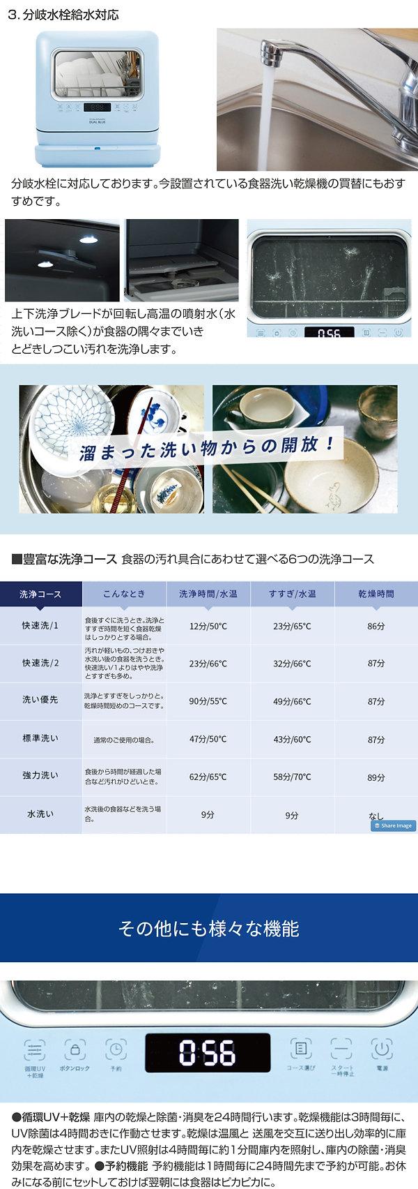 1021食洗器LP_2(1200px×3840px)3.jpg