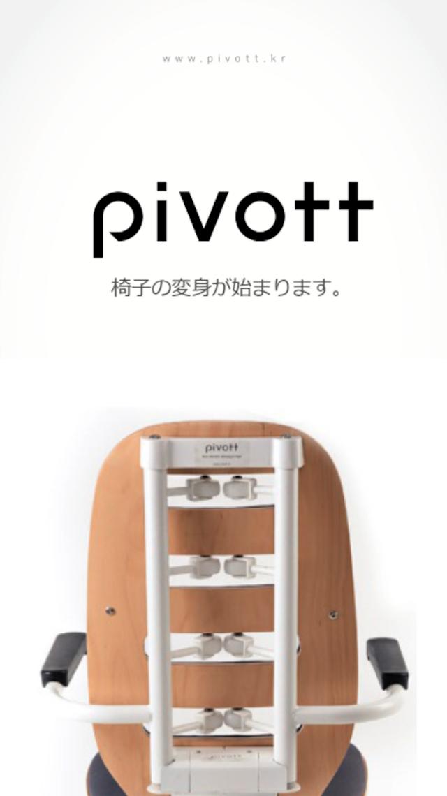 피봇 일본어