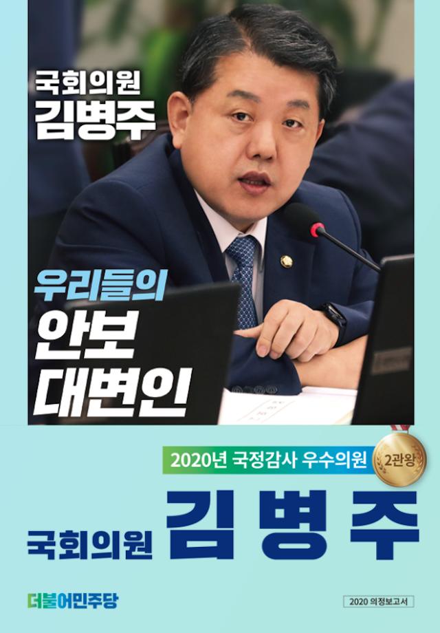 국회의원 김병주