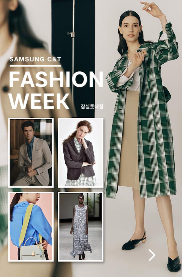삼성물산 패션