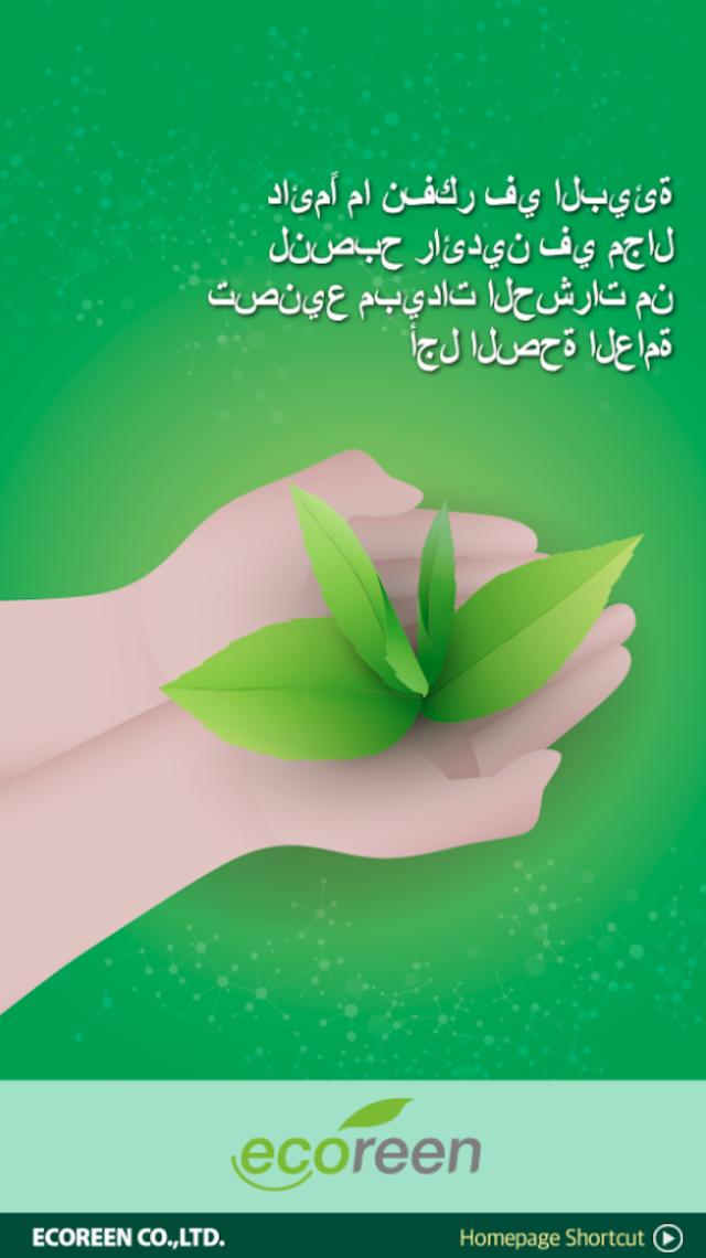 에코린 아랍어