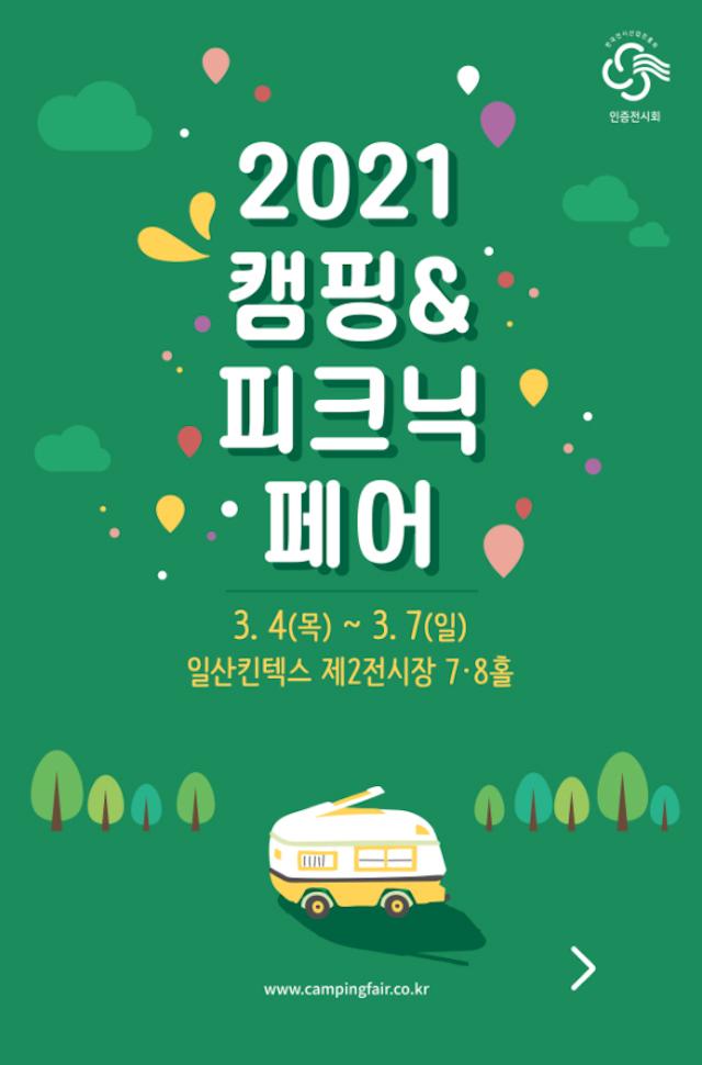 2021 캠핑&피크닉페어