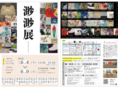 2019'6.4~9 渺渺展(びょうびょうてん)東京銀座画廊・美術館 (東京)