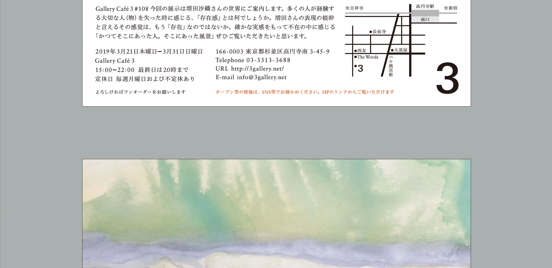 2019_masuda_3_個展_dm.jpg
