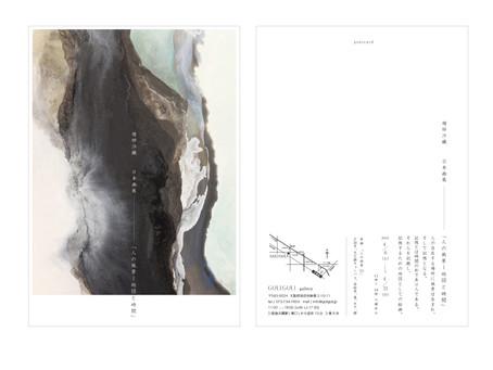 2019'4.6~21 GULIGULI gallery (大阪)