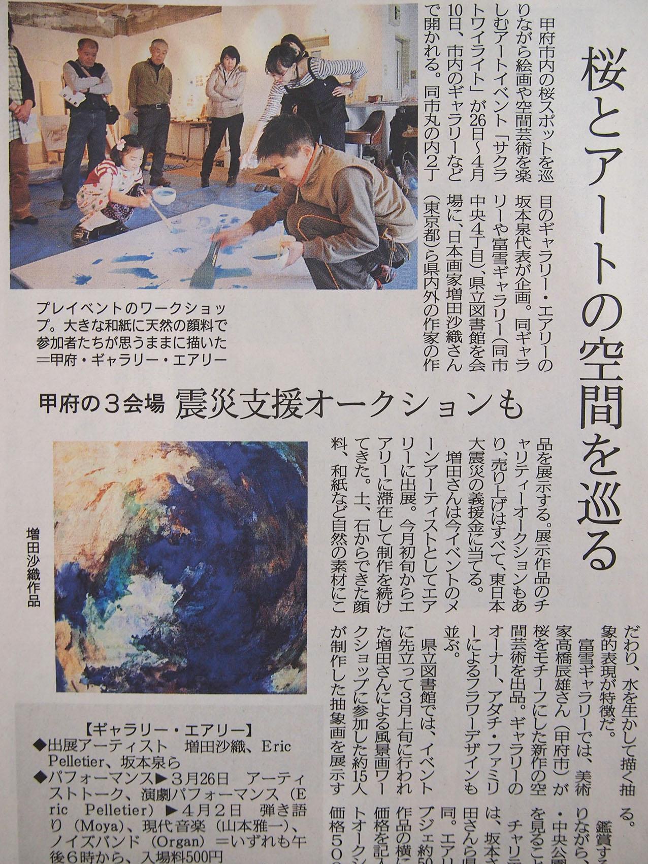 山梨日々新聞2011AIRY