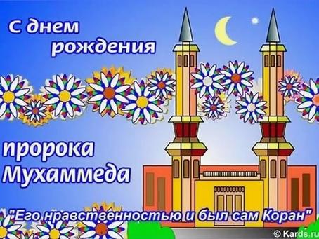 Сегодня - день Рождения Пророка Мухаммеда. Великий праздник Мавлид!