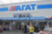 Курить пюре Лаззат в магазине Агат в Татарстане