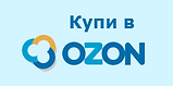 ozon2.png