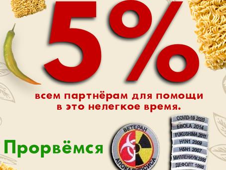 Ударим по кризису 5-процентной скидкой!