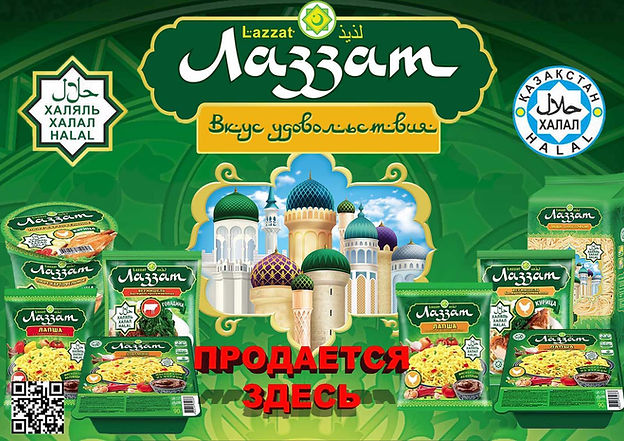 Купить продукты Лаззат
