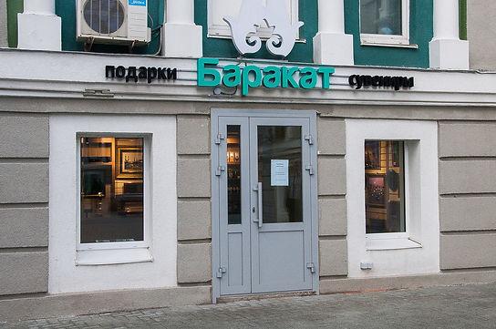 Купить продукты халяль Лаззат в Москве