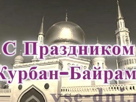Бисмиллах, Аллах Акбар!