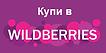 wildberries2.png