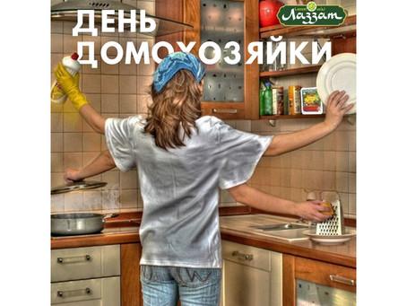 Сегодня - Международный день домохозяйки и домохозяина!
