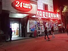 Магазин Народный (Киргизия)