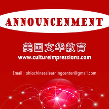ohio chinese school, summer program in columbus oh
