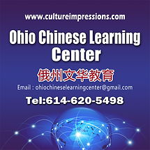 chinese school columbus oh, ohio chinese learning center