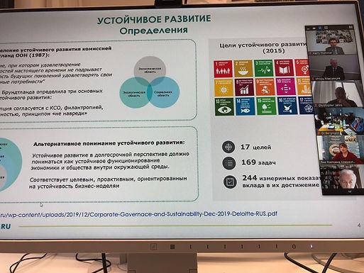 Dr. Trummer gives conference speech at Saint Petersburg State University of Economics Nov. 24, 2020