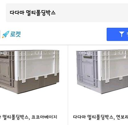 멀티폴딩박스 온라인판매 시작