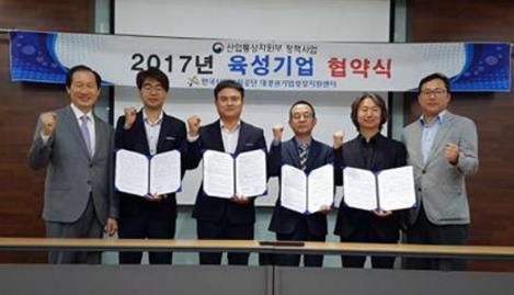 대경권기업성장지원센터 육성기업 협약식
