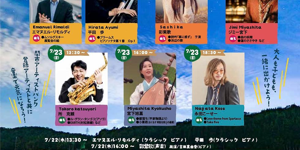 アーティストバンクフェスティバル「Seki artists Live 2021 ~音楽の環~」