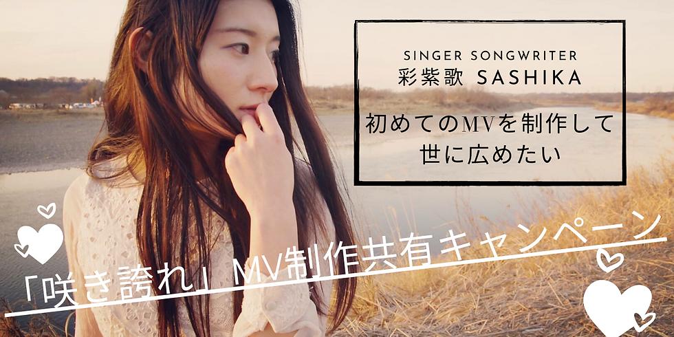 「『咲き誇れ』MV制作共有キャンペーン」企画中!!