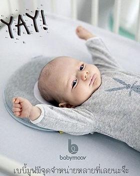 babymoov-store_edited.jpg