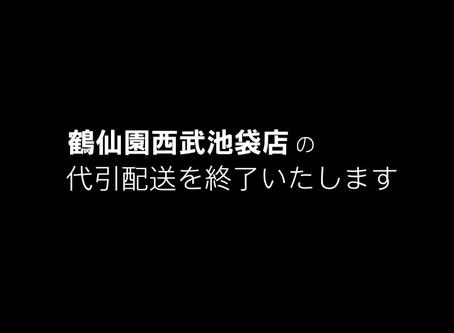 【西武池袋店】代引き配送終了のお知らせ
