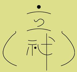 立神の九ロゴ
