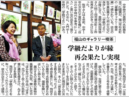 教え子企画 恩師の水彩画展(中国新聞)