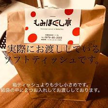 もみほぐし亭粗品のソフトティッシュ.jpg