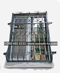 Дугообразная металлическая решетка с пузиком и коваными элементами.