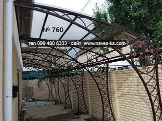 Кованая прозрачная металлическая арка из монолитного поликарбоната херсон